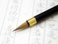 画像1: 極品 写経筆