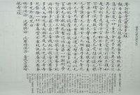画像3: 摩訶写経用紙セット