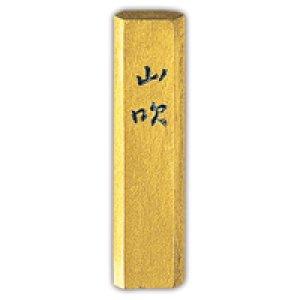 画像1: 金泥墨 山吹 青金 0.5丁型 (1)