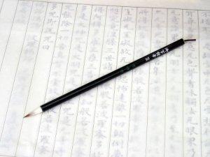 画像1: 御写経筆 弐 (1)