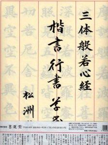 画像1: 半紙判手本 三体(楷書・行書・草書)般若心経 (1)