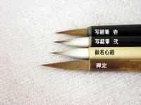 画像3: 御写経筆 弐