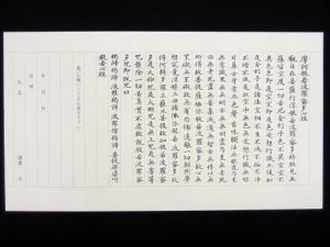 画像1: 写経手本 旧字体 (1)