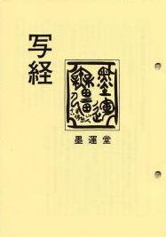 写経テキスト
