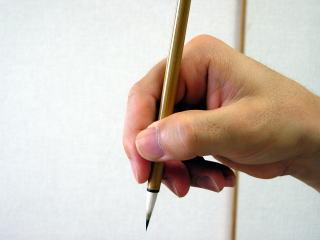 写経 筆の持ち方