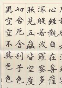 画像1: 半紙判手本 三体(楷書・行書・草書)般若心経