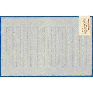 画像1: すかし罫和紙 写経用紙 わかくさ色10枚 (1)