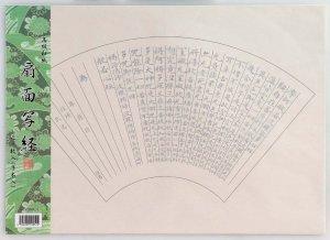 画像1: 扇面写経用紙 10枚入 (1)