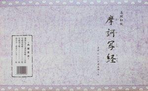 画像1: 摩訶写経用紙セット (1)
