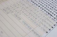 画像1: 写経用紙 お徳用 100枚
