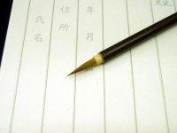 画像2: 写経セット 雅MIYABI