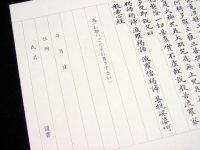 画像1: 写経手本 旧字体