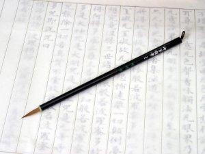 画像1: 御写経筆 壱 (1)