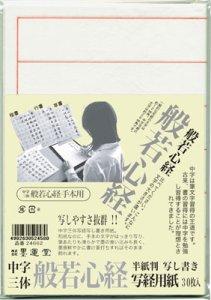 画像1: 半紙判 三体(楷書・行書・草書)般若心経 (1)