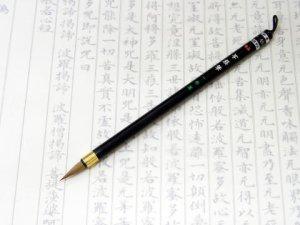 画像1: 極品 写経筆  (1)