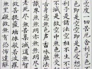 画像1: 写経手本 新字体 (1)