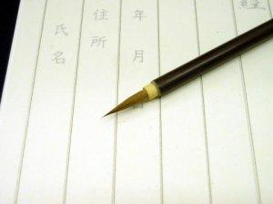 画像1: 筆 写経 (1)